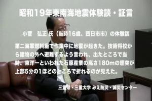 災害体験談・証言映像