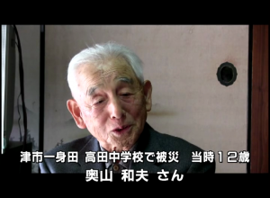 昭和東南海地震体験談映像