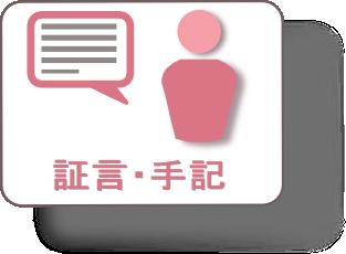 昭和東南海地震体験手記