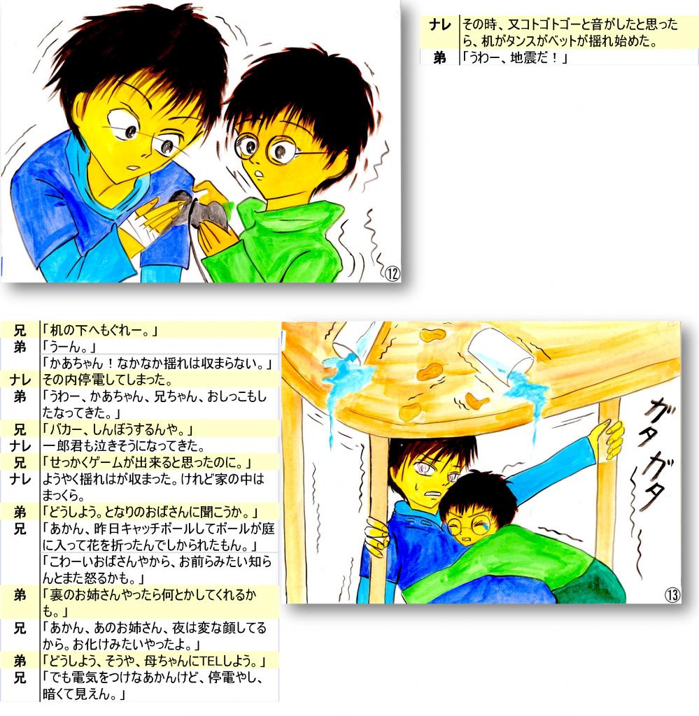20161208-4_ページ_6