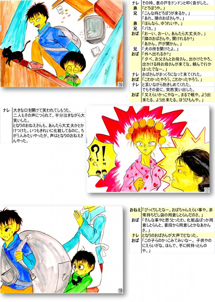 20161208-4_ページ_8