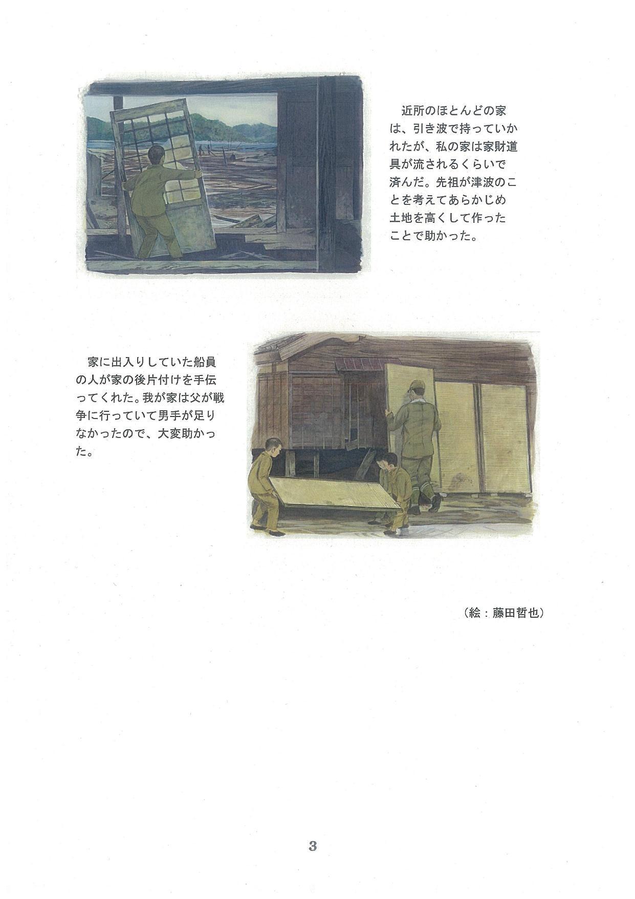 20171208-02_ページ_03