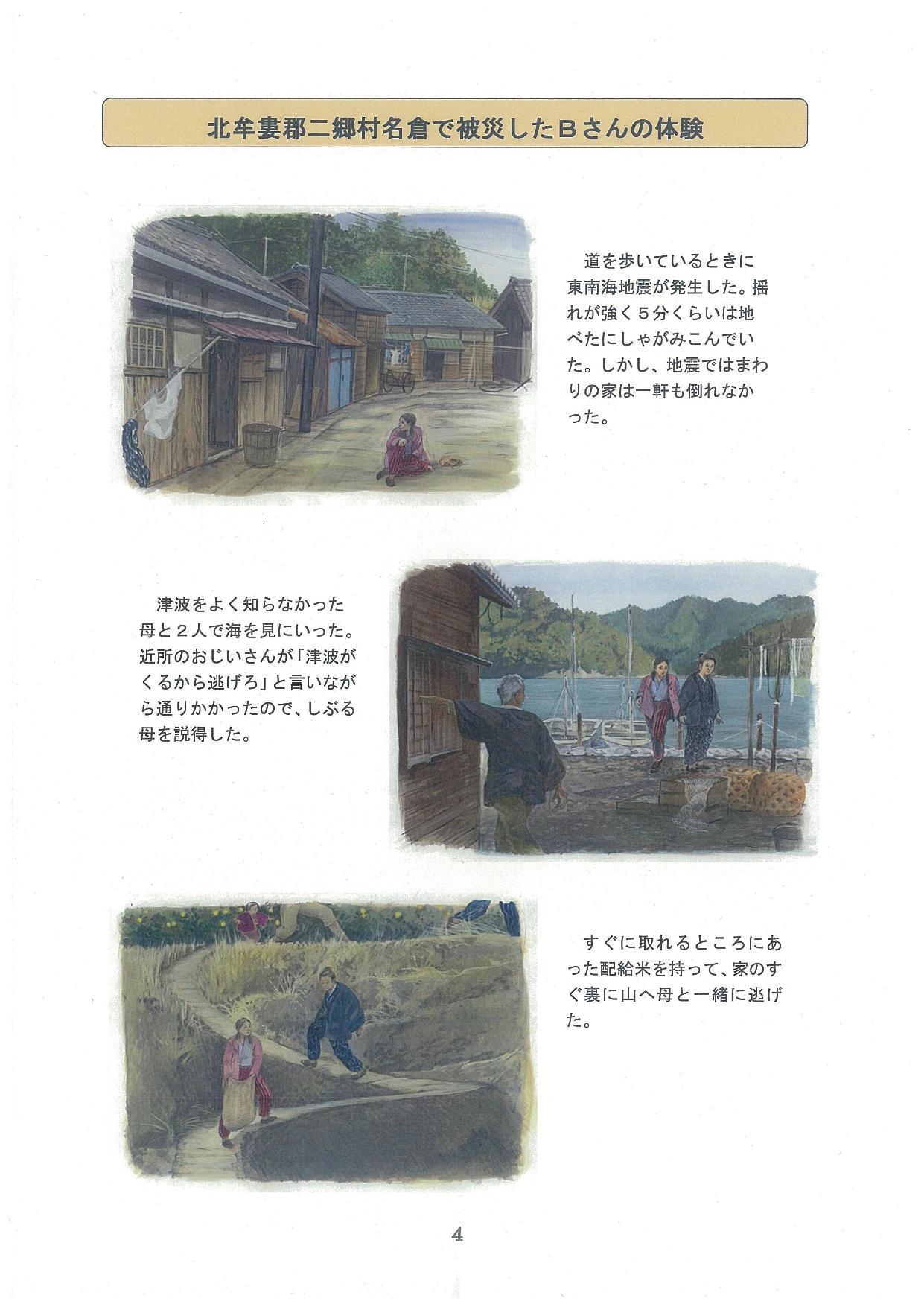 20171208-02_ページ_04