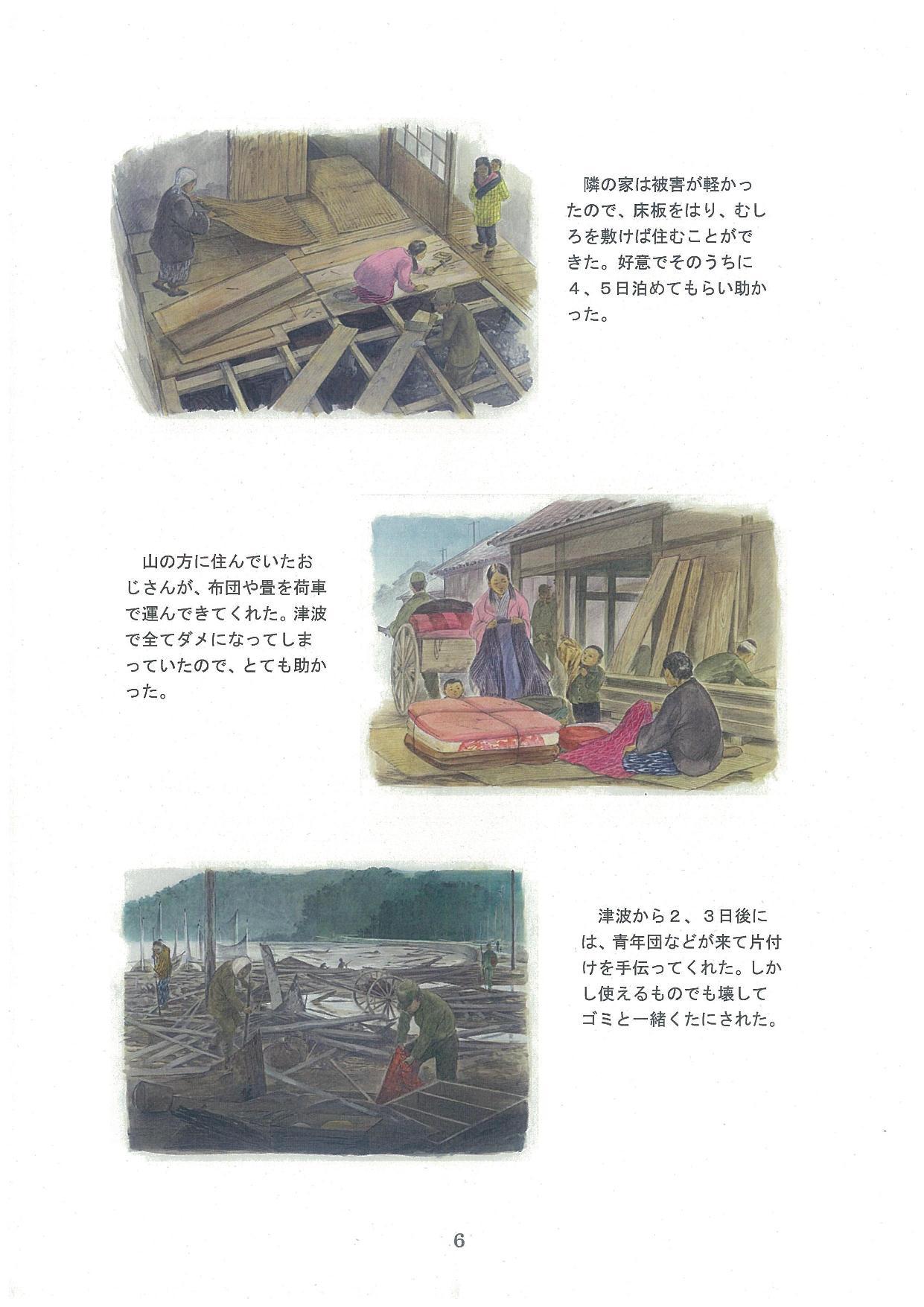 20171208-02_ページ_06