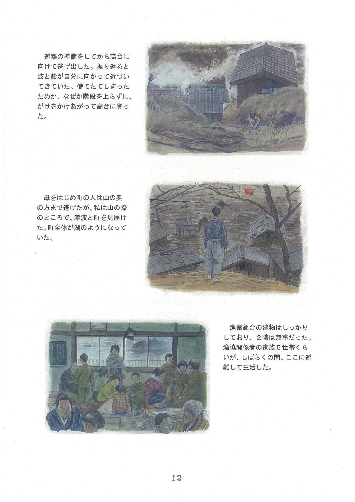20171208-02_ページ_12