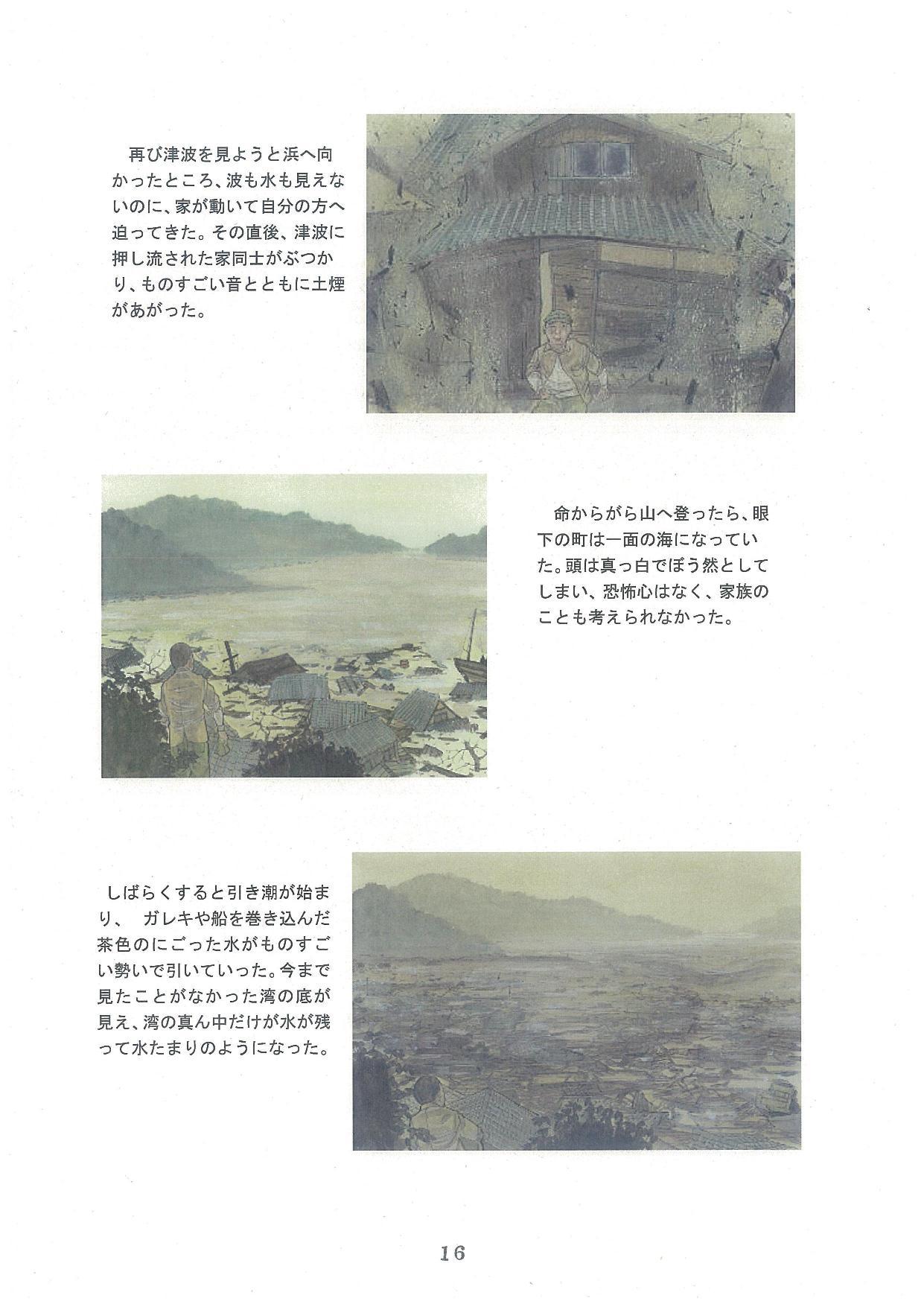 20171208-02_ページ_16