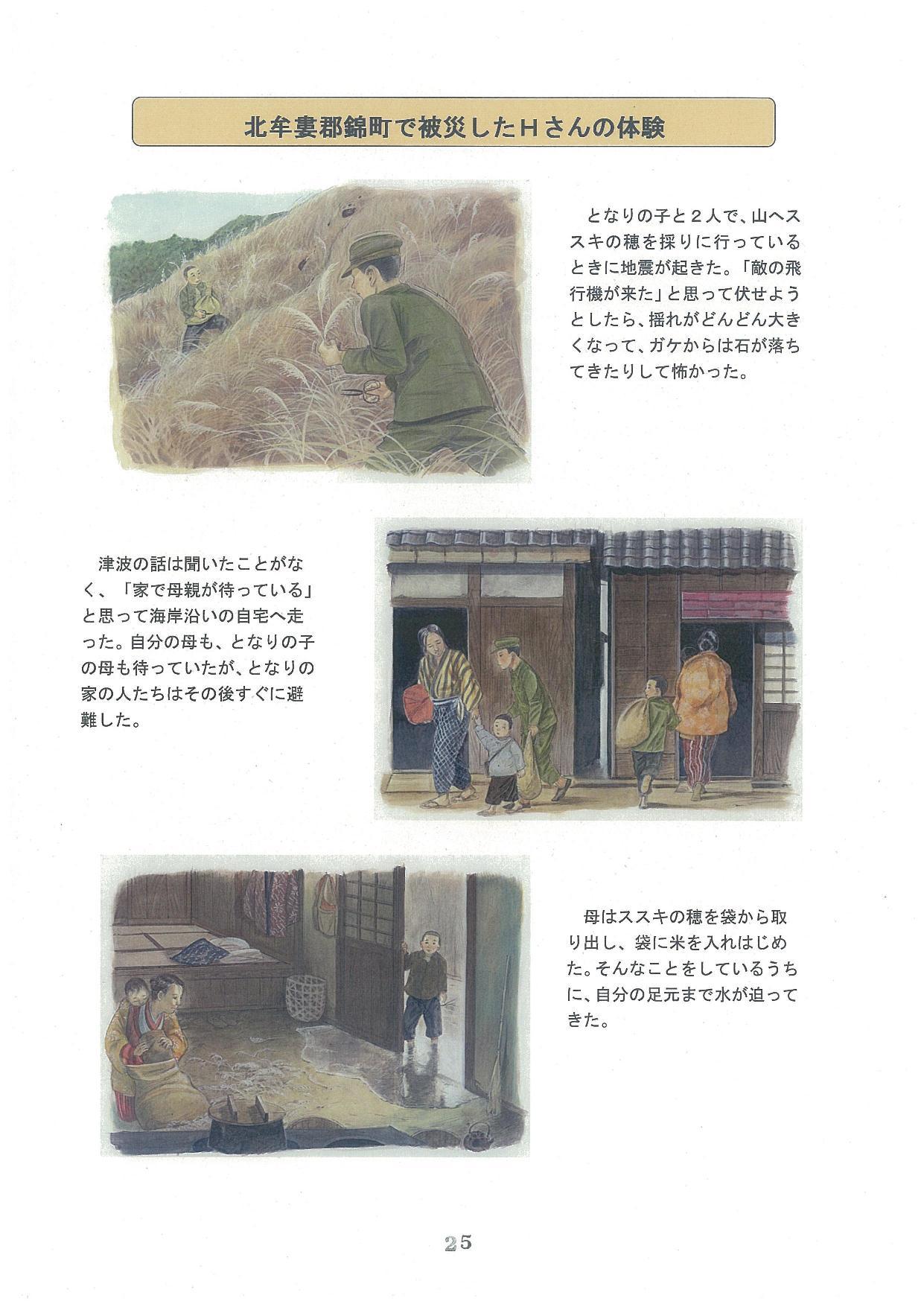20171208-02_ページ_25