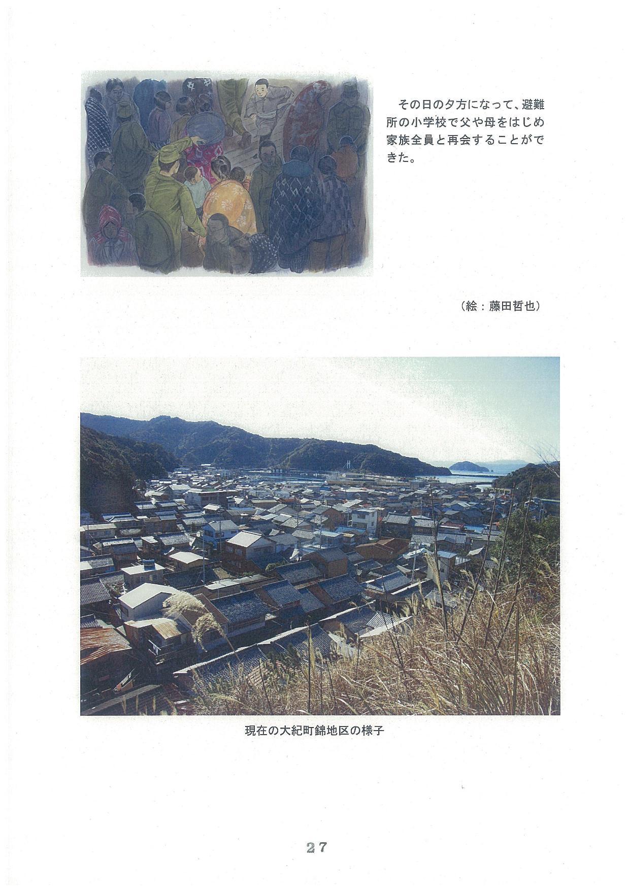 20171208-02_ページ_27