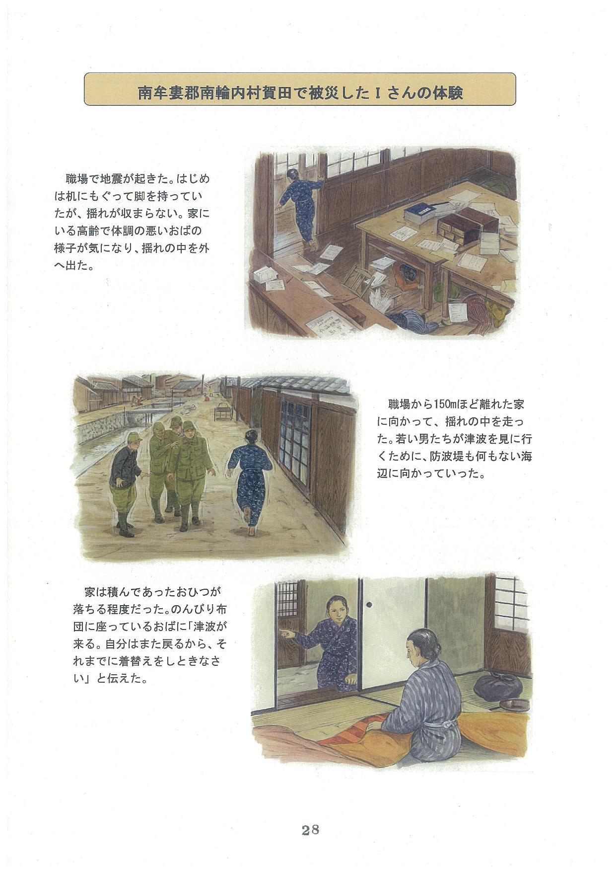 20171208-02_ページ_28