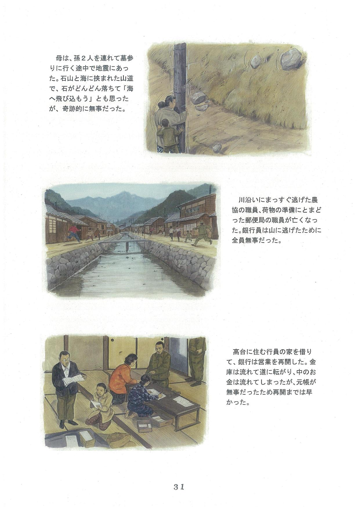 20171208-02_ページ_31