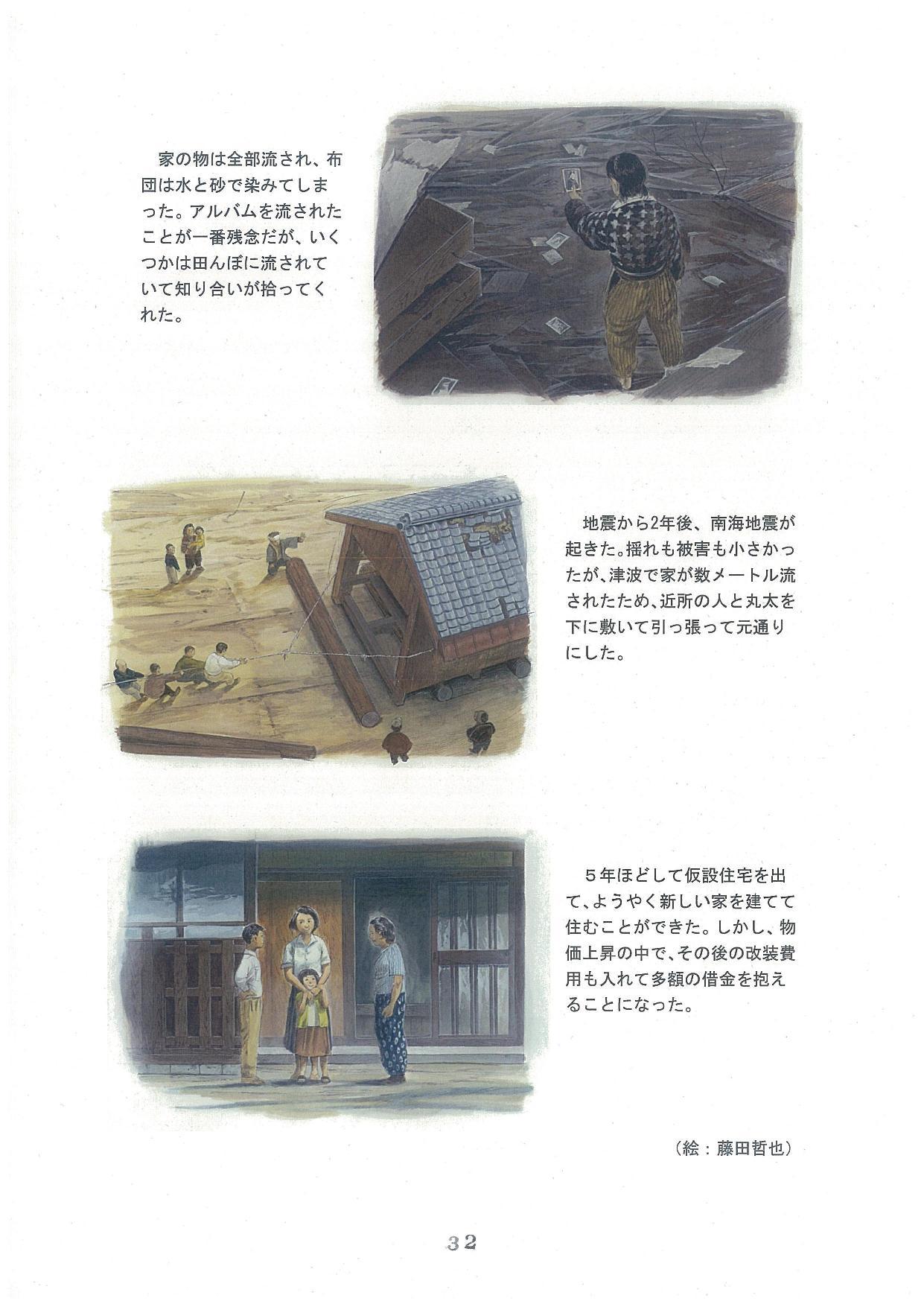 20171208-02_ページ_32