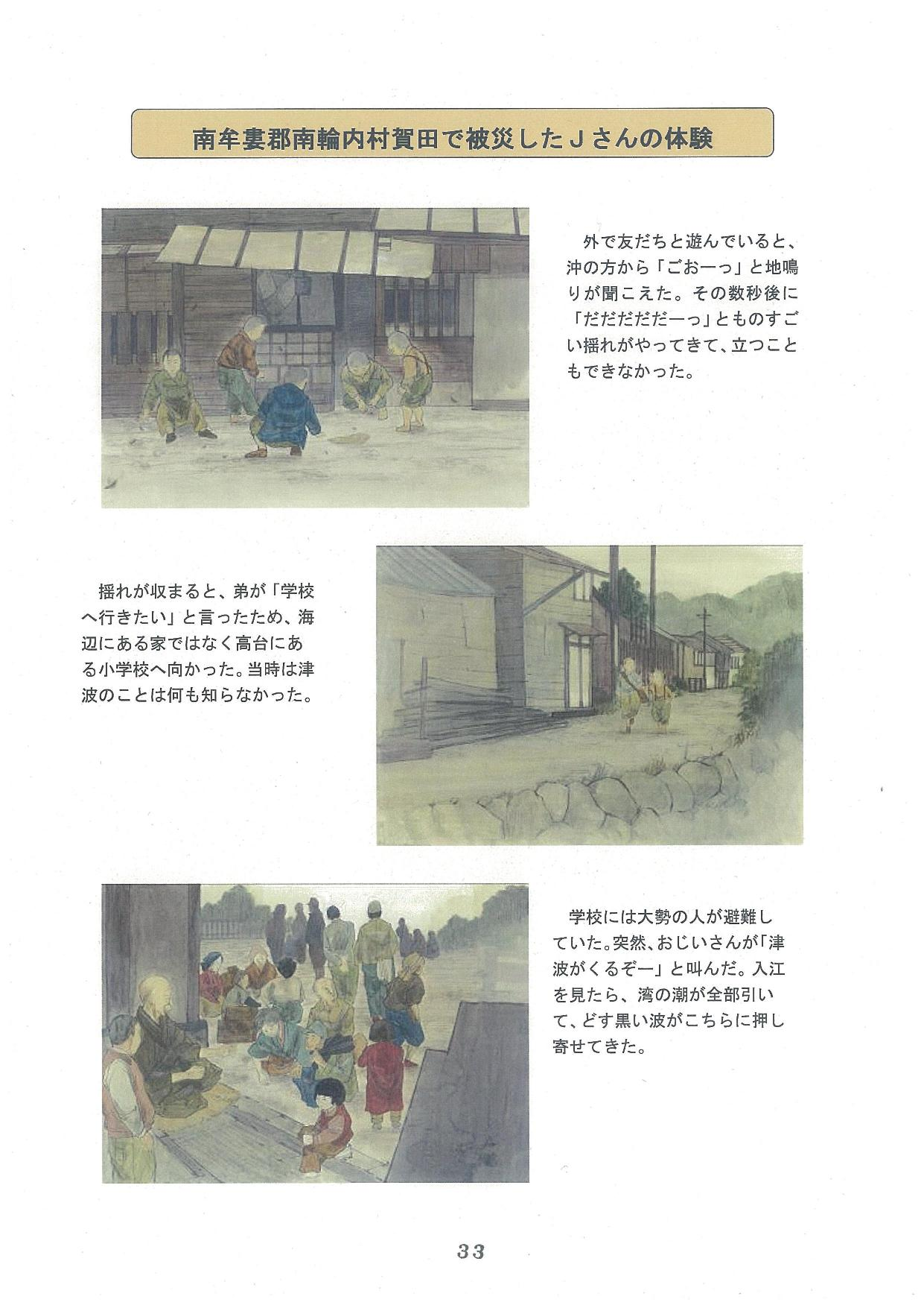 20171208-02_ページ_33