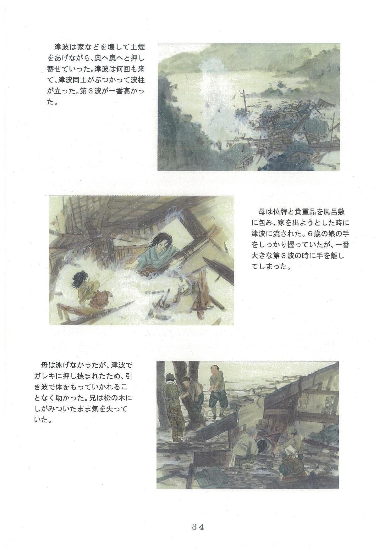 20171208-02_ページ_34