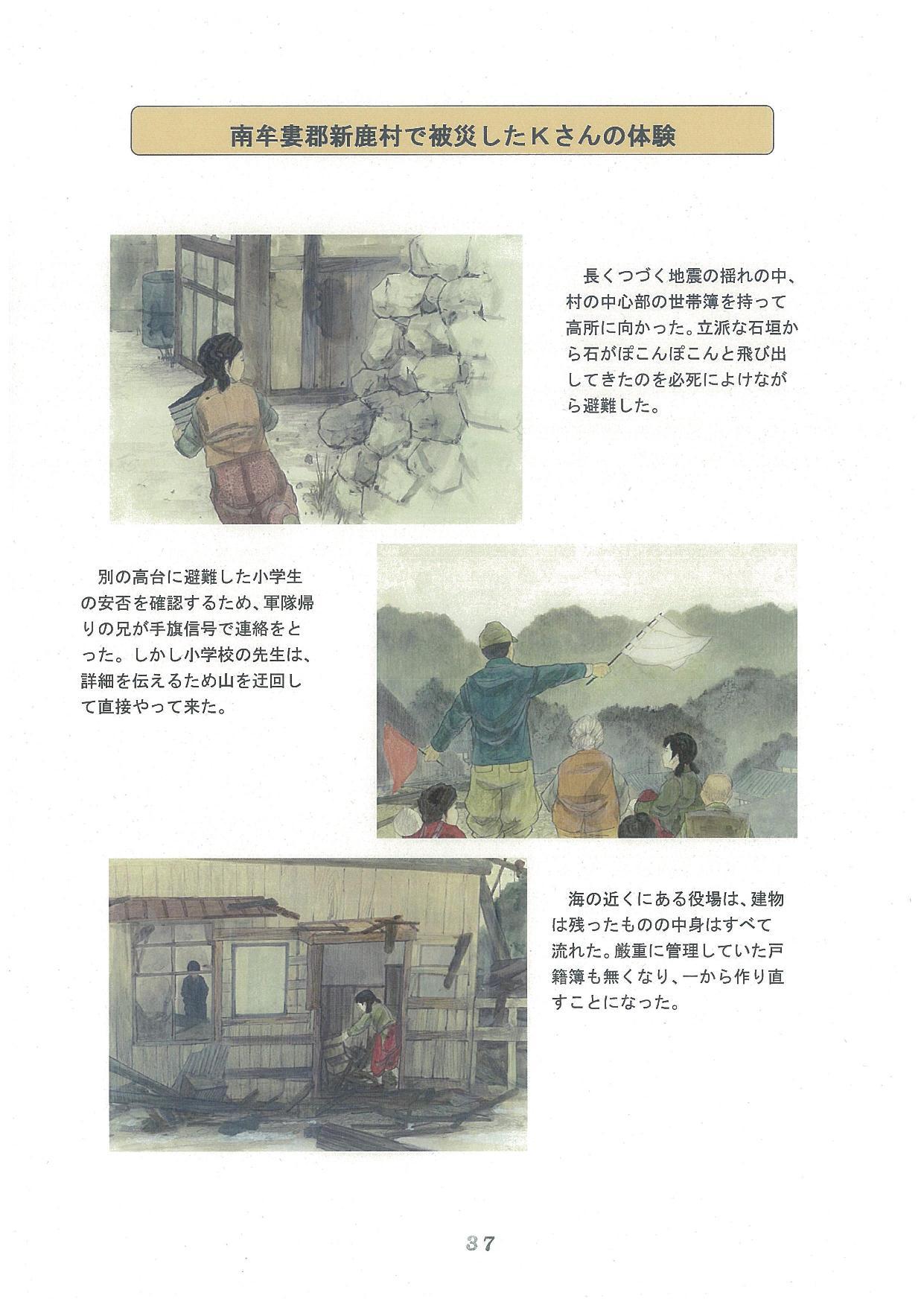 20171208-02_ページ_37