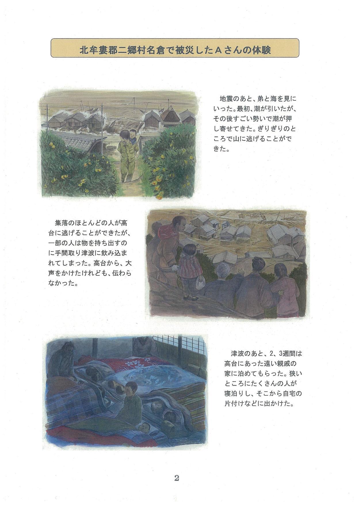 20171208-02_ページ_02
