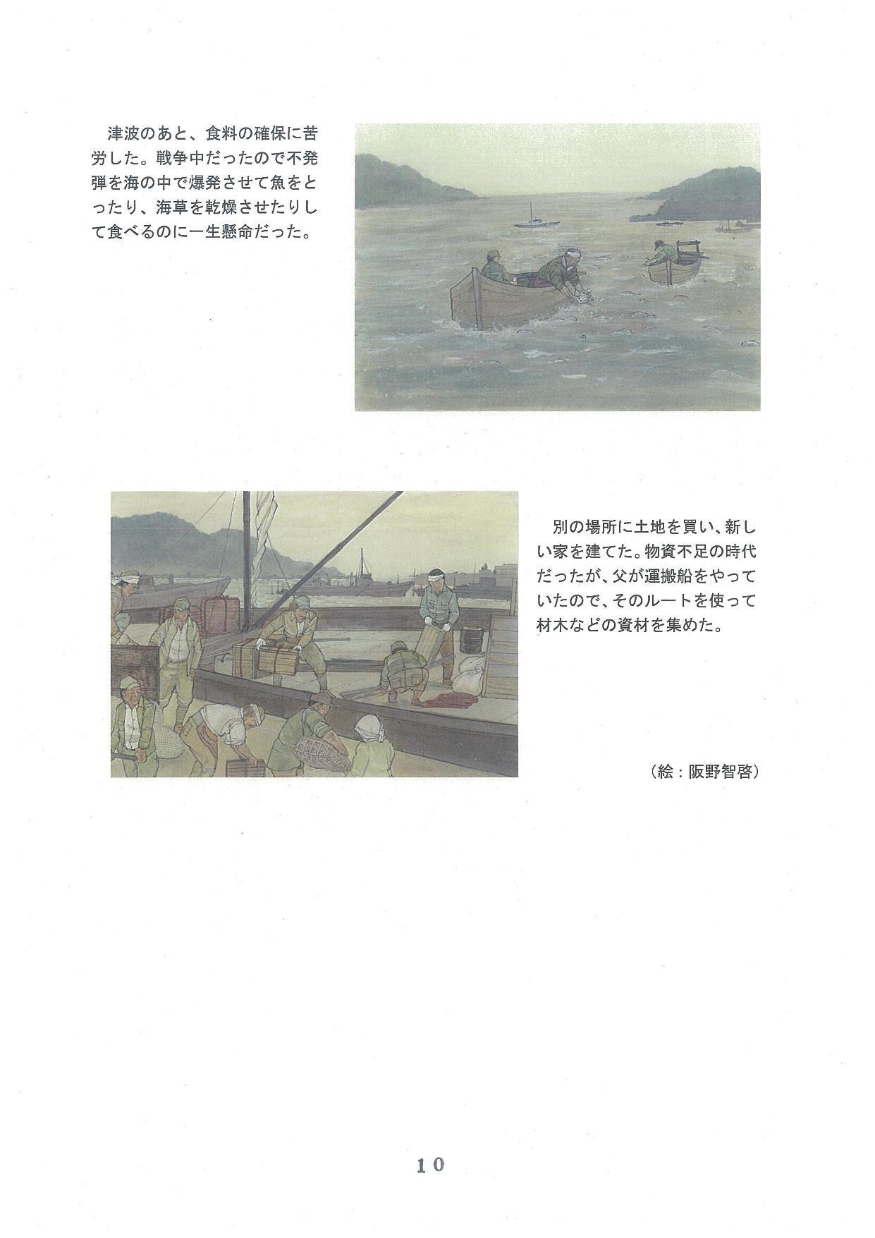 20171208-02_ページ_10