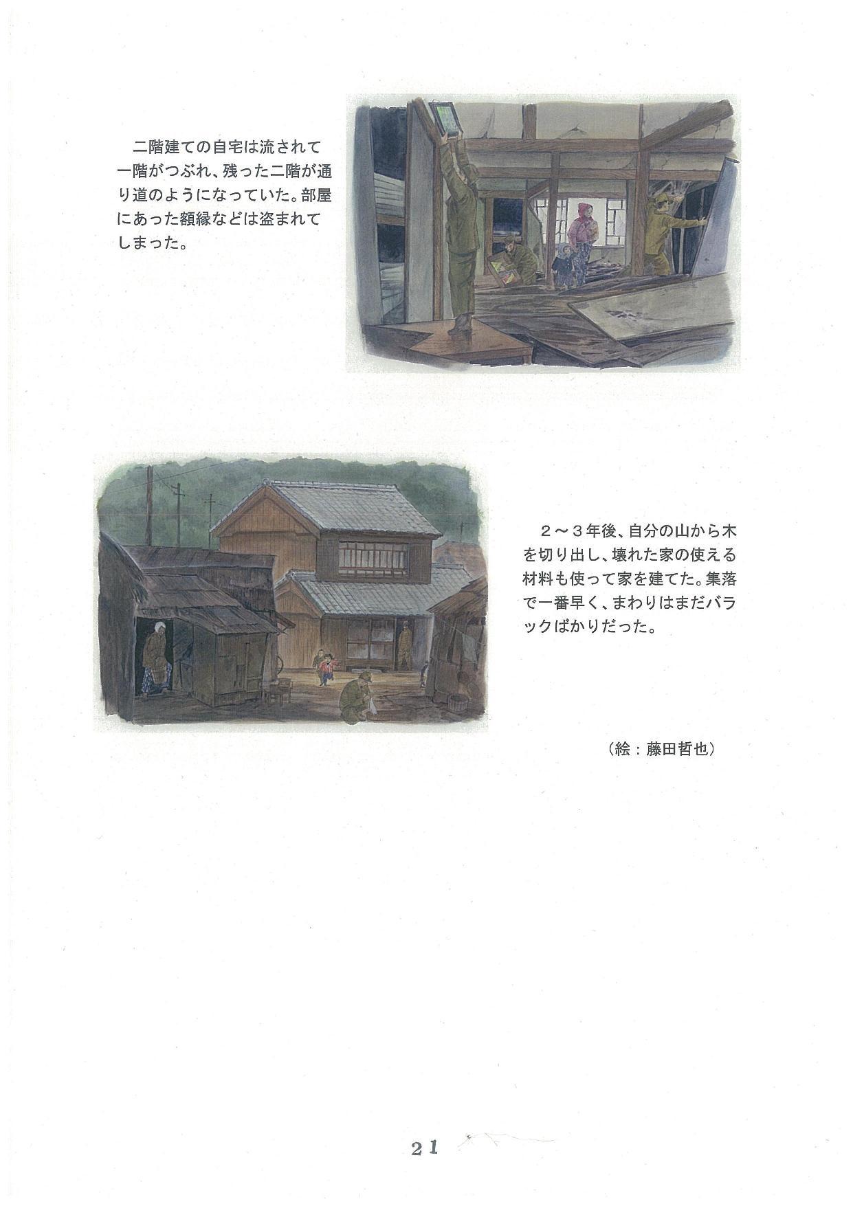 20171208-02_ページ_21