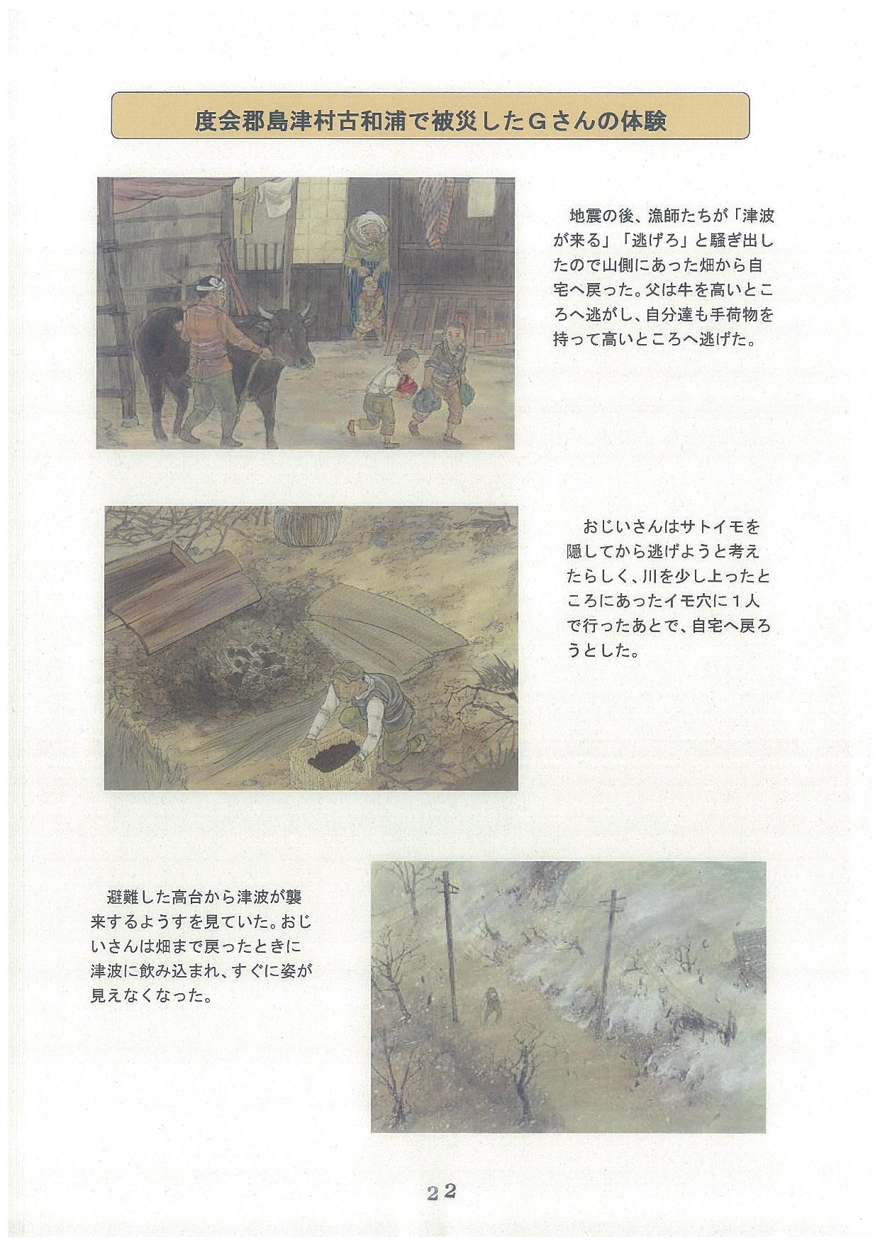 20171208-02_ページ_22