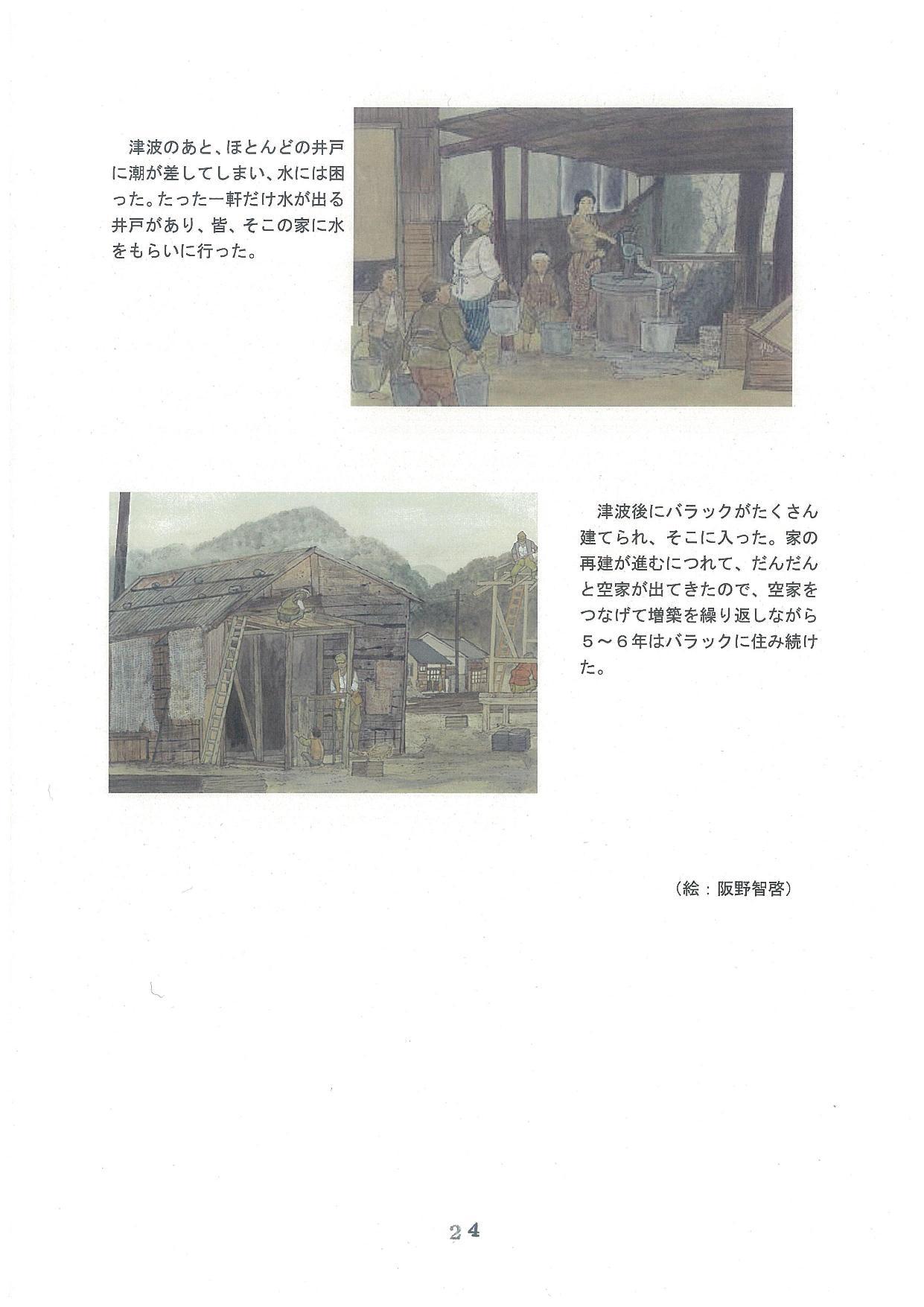 20171208-02_ページ_24