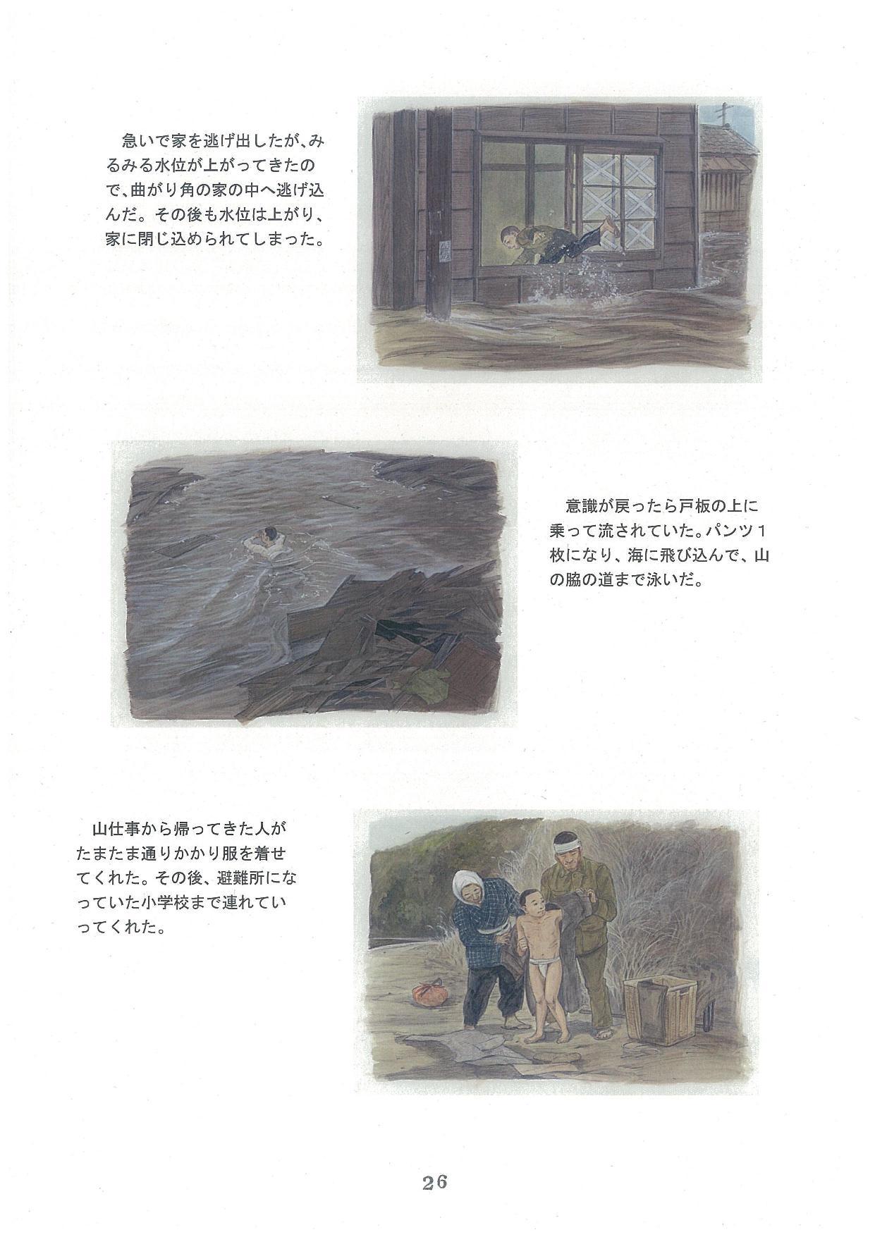 20171208-02_ページ_26