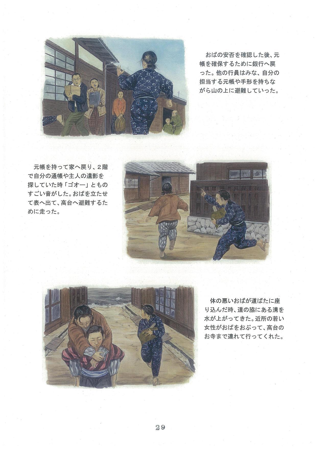 20171208-02_ページ_29