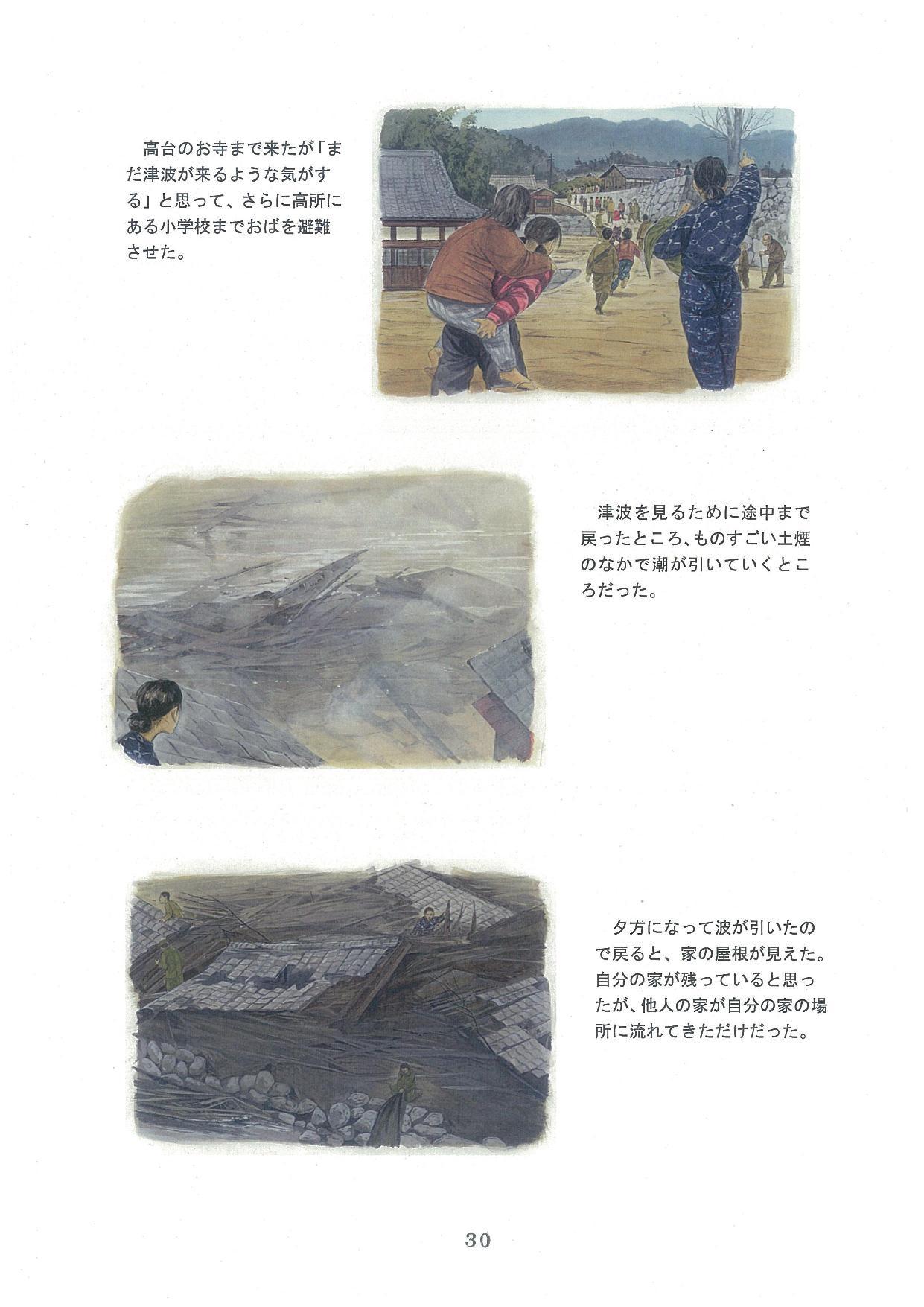 20171208-02_ページ_30