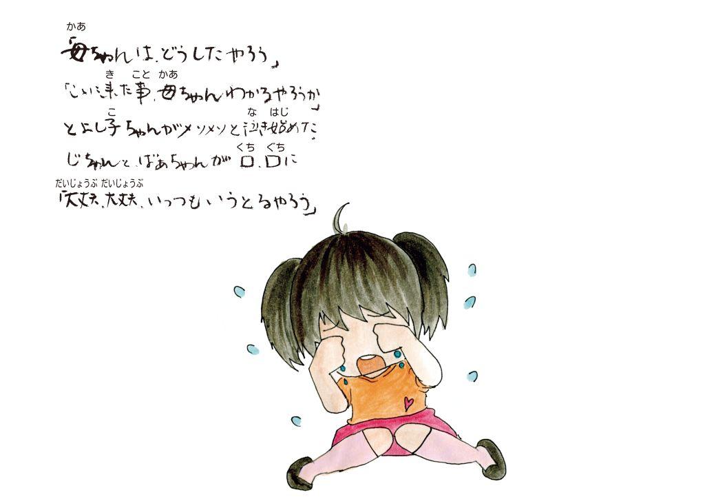 kamisibai-01_18