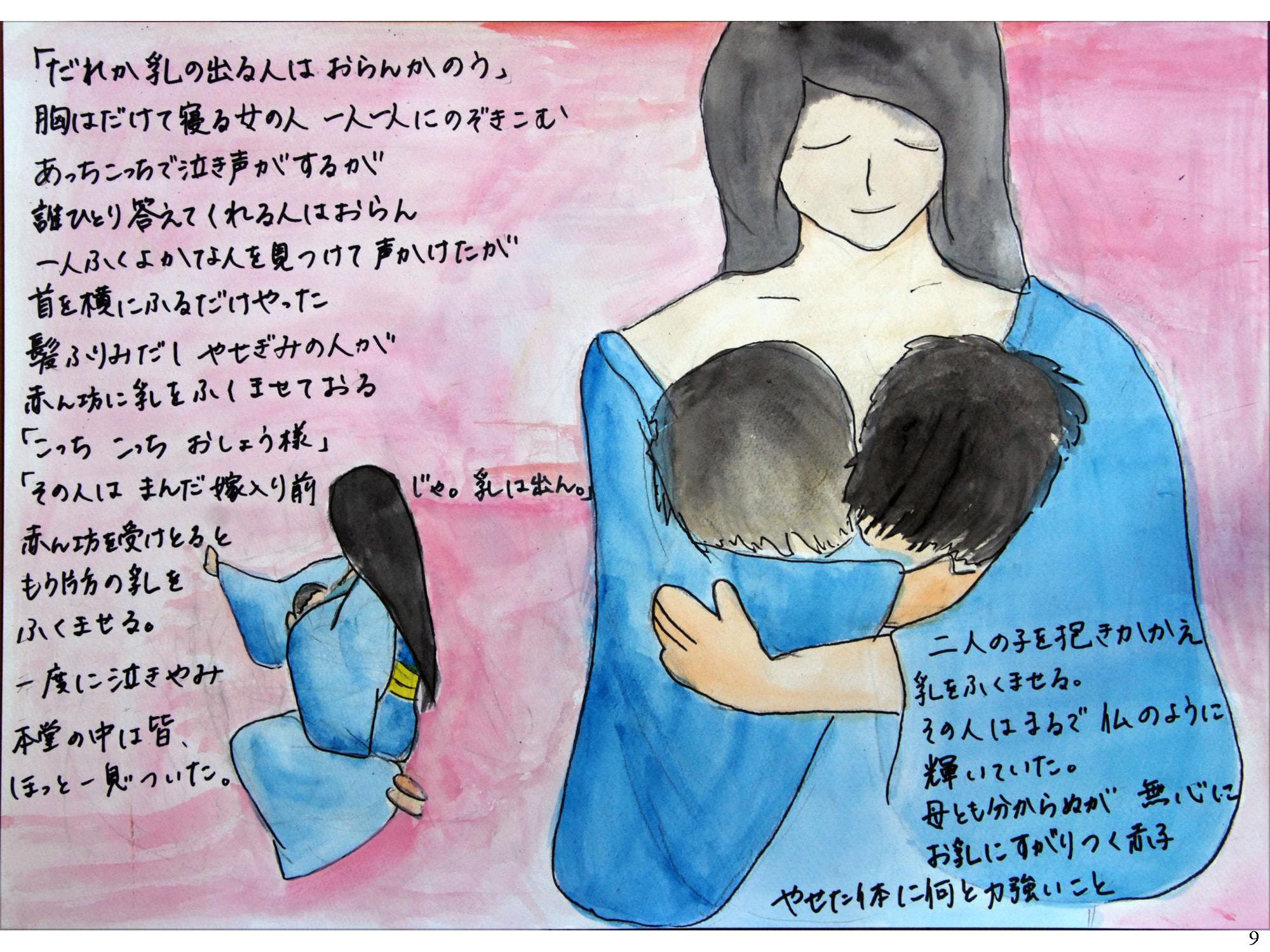 kamisibai-03_ページ_09