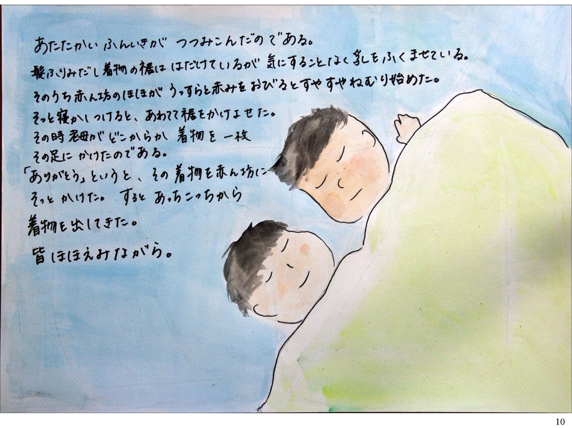 kamisibai-03_ページ_10