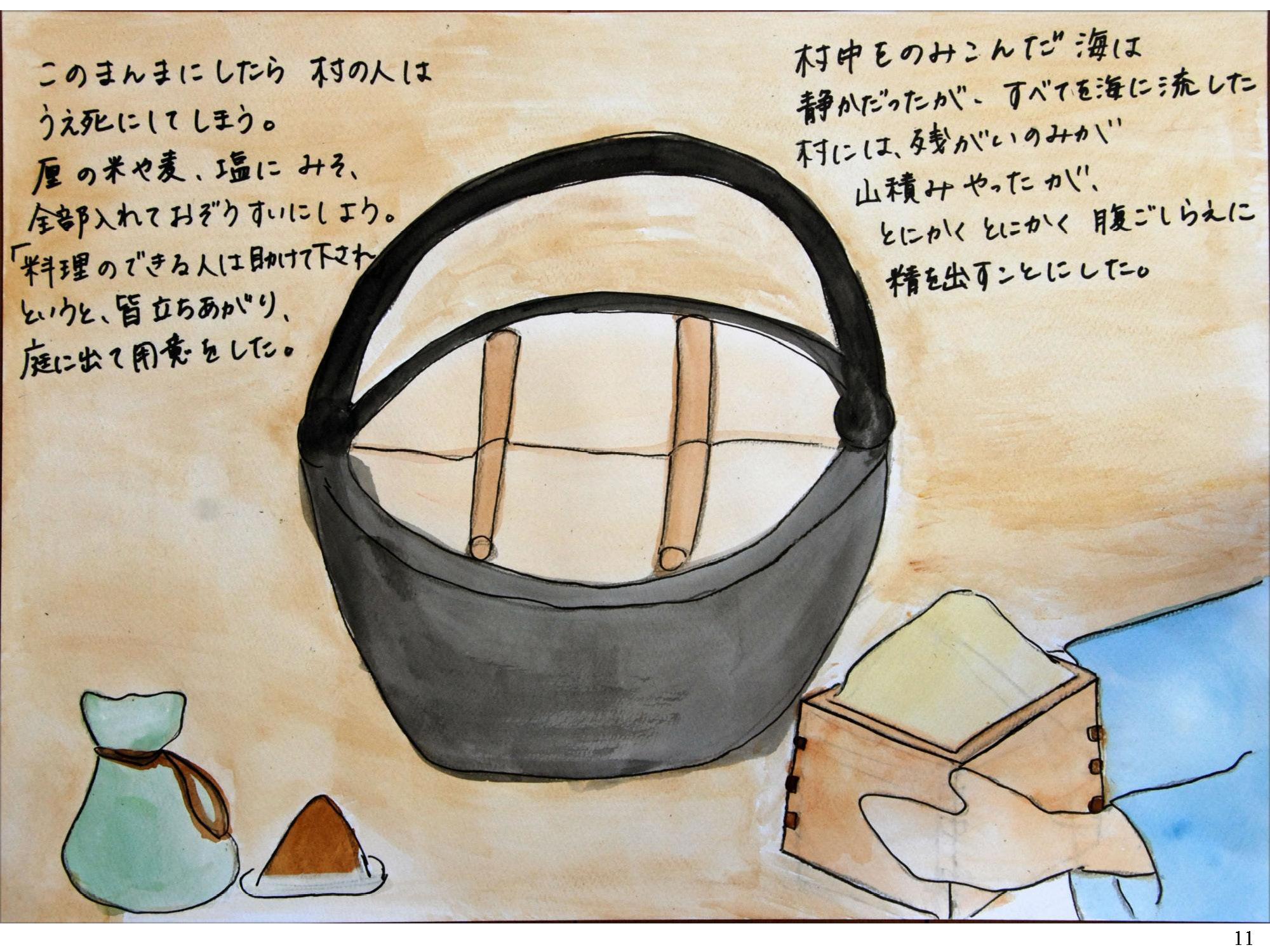 kamisibai-03_ページ_11