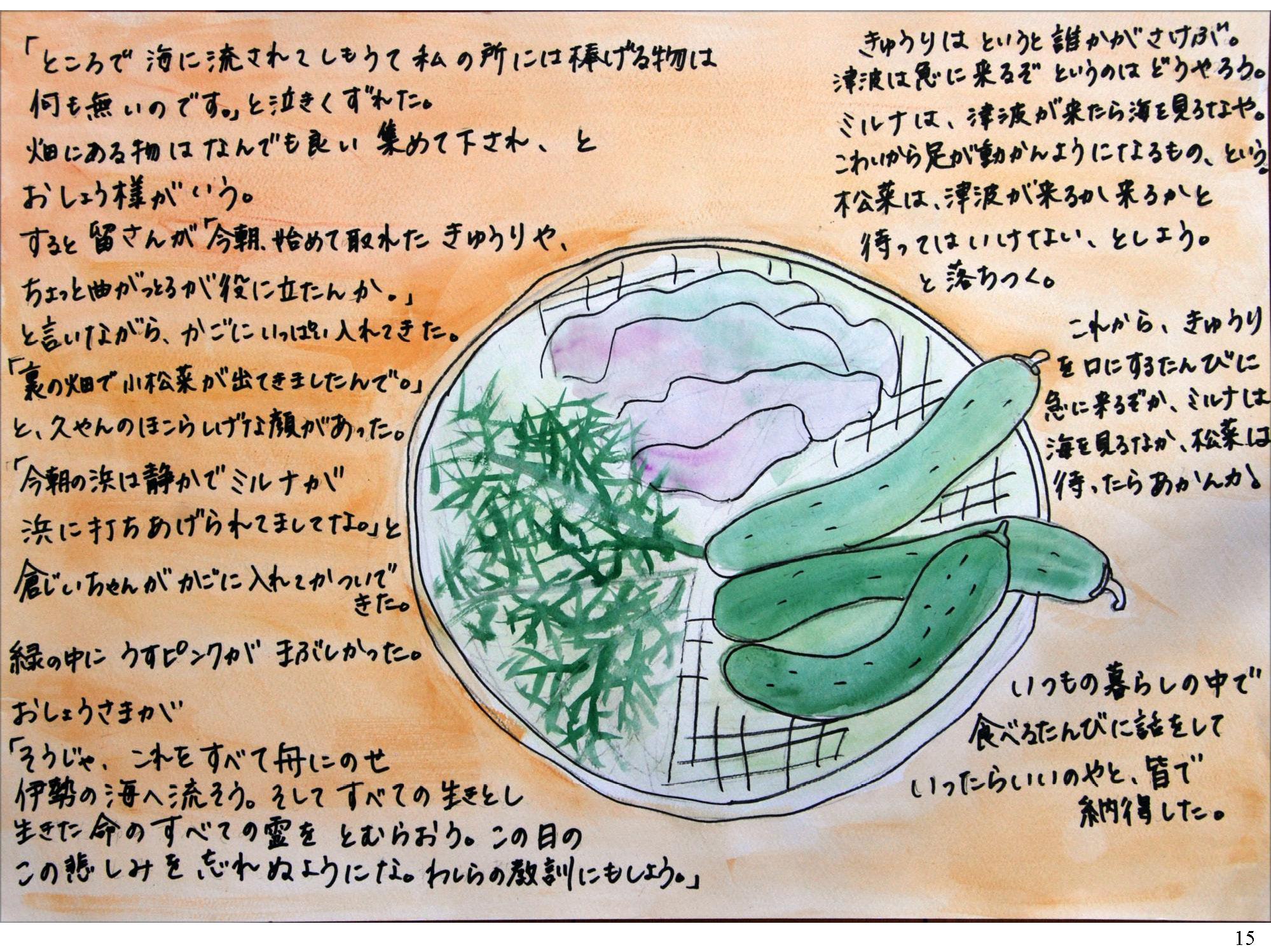 kamisibai-03_ページ_15