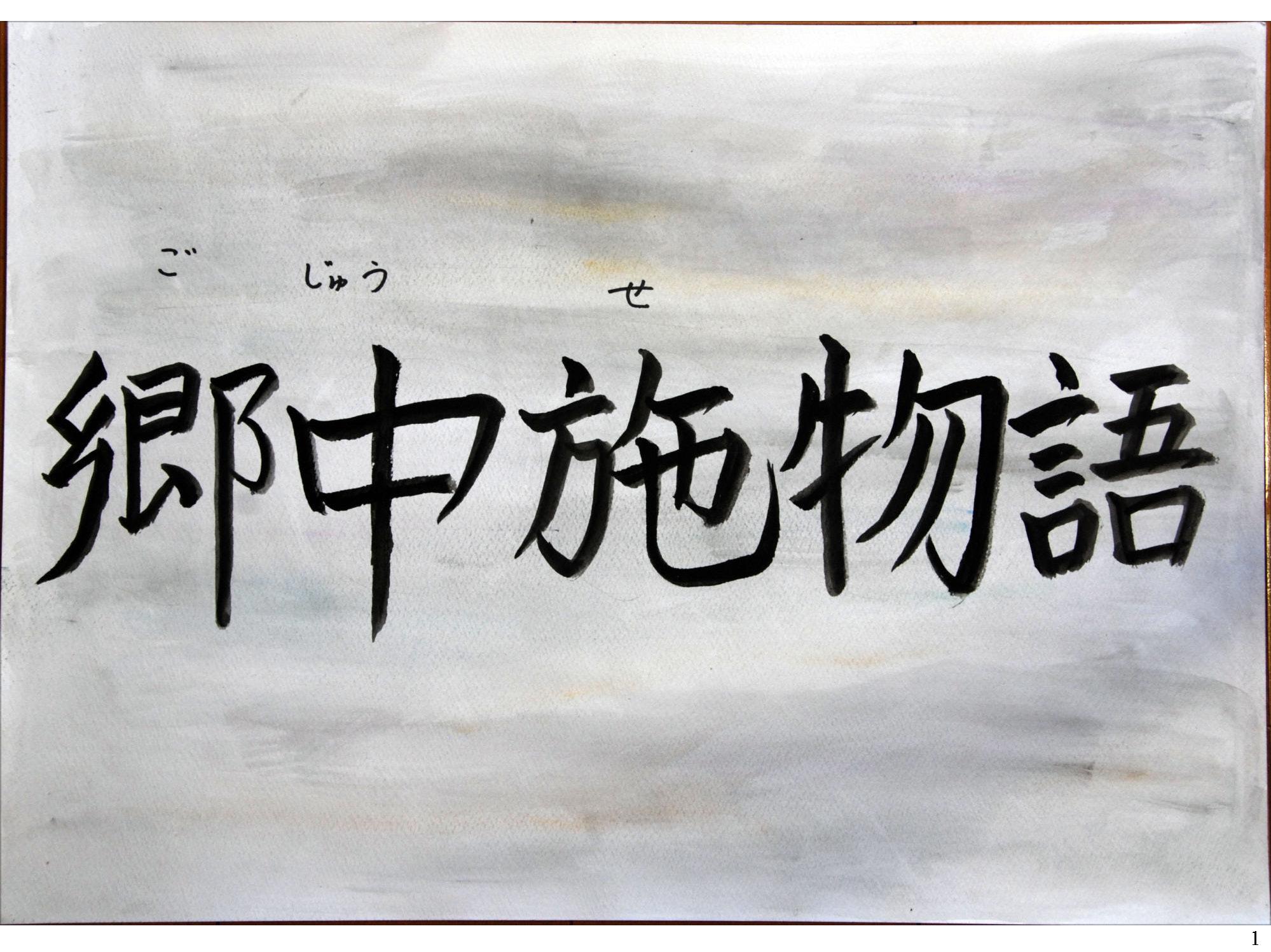 kamisibai-03_ページ_01