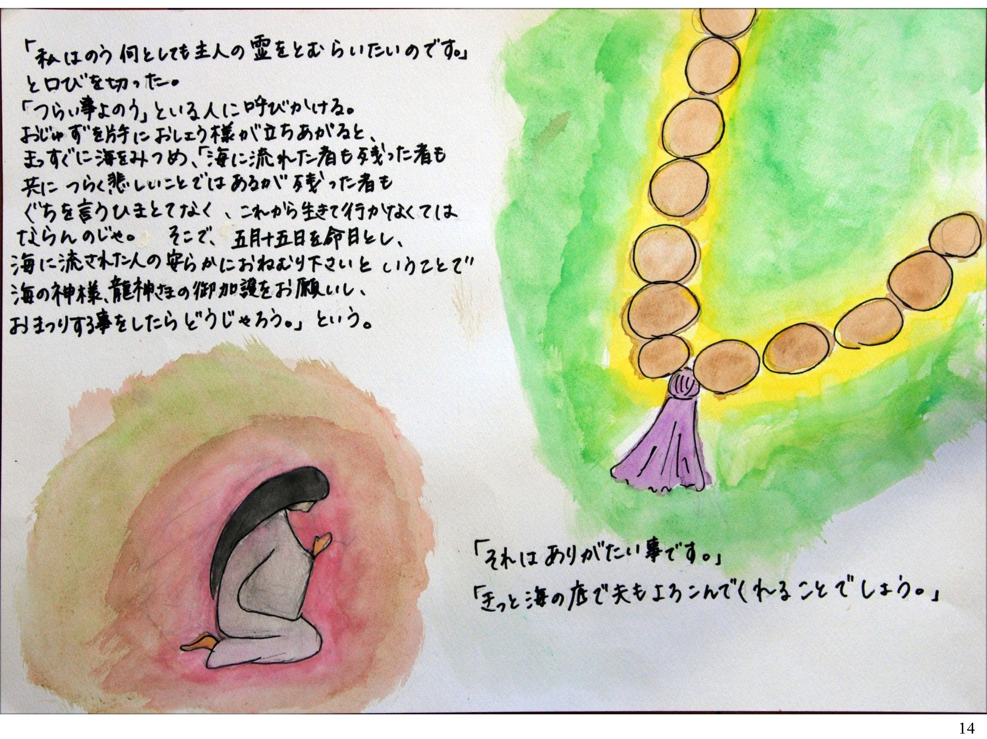 kamisibai-03_ページ_14