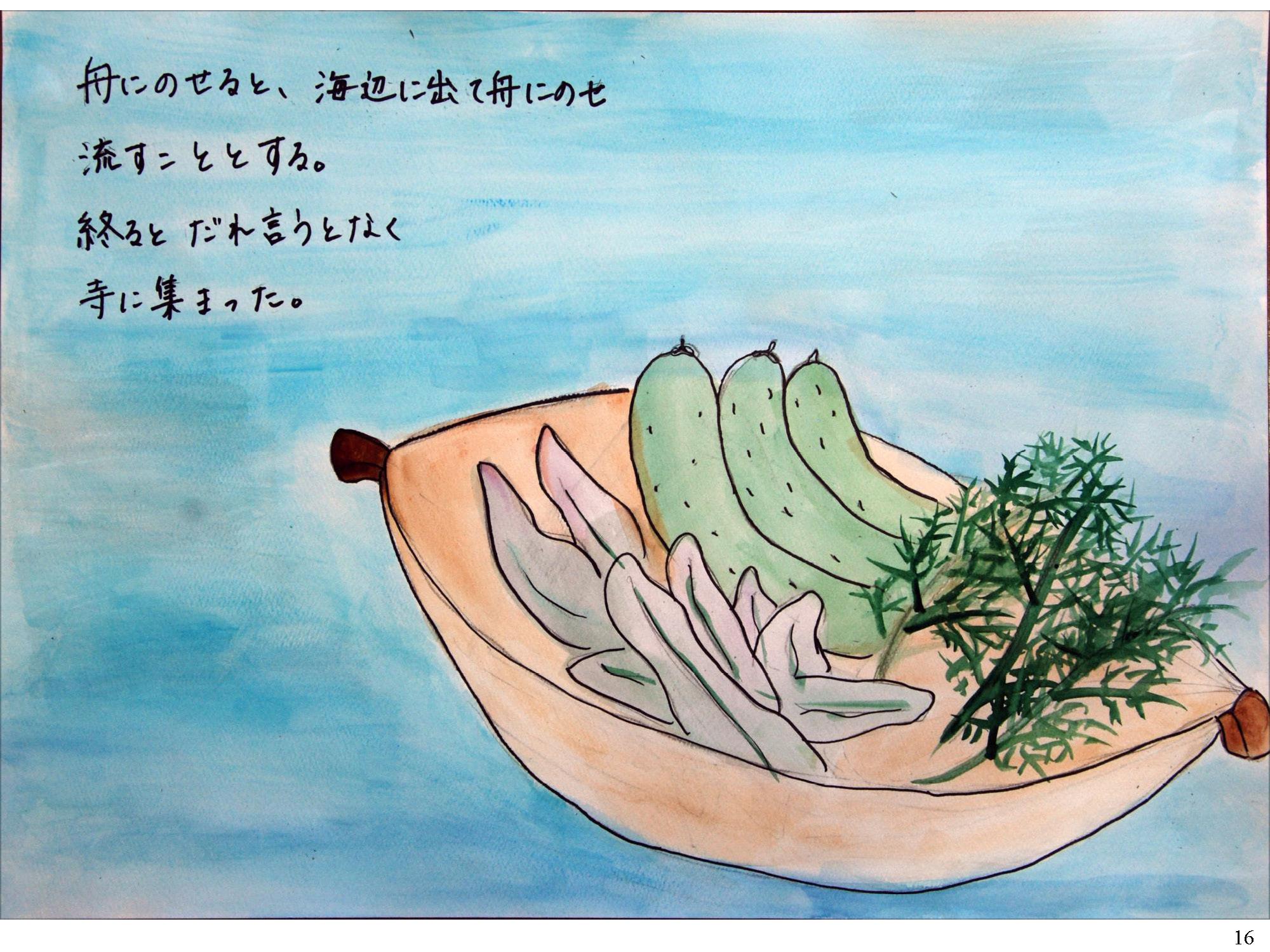 kamisibai-03_ページ_16