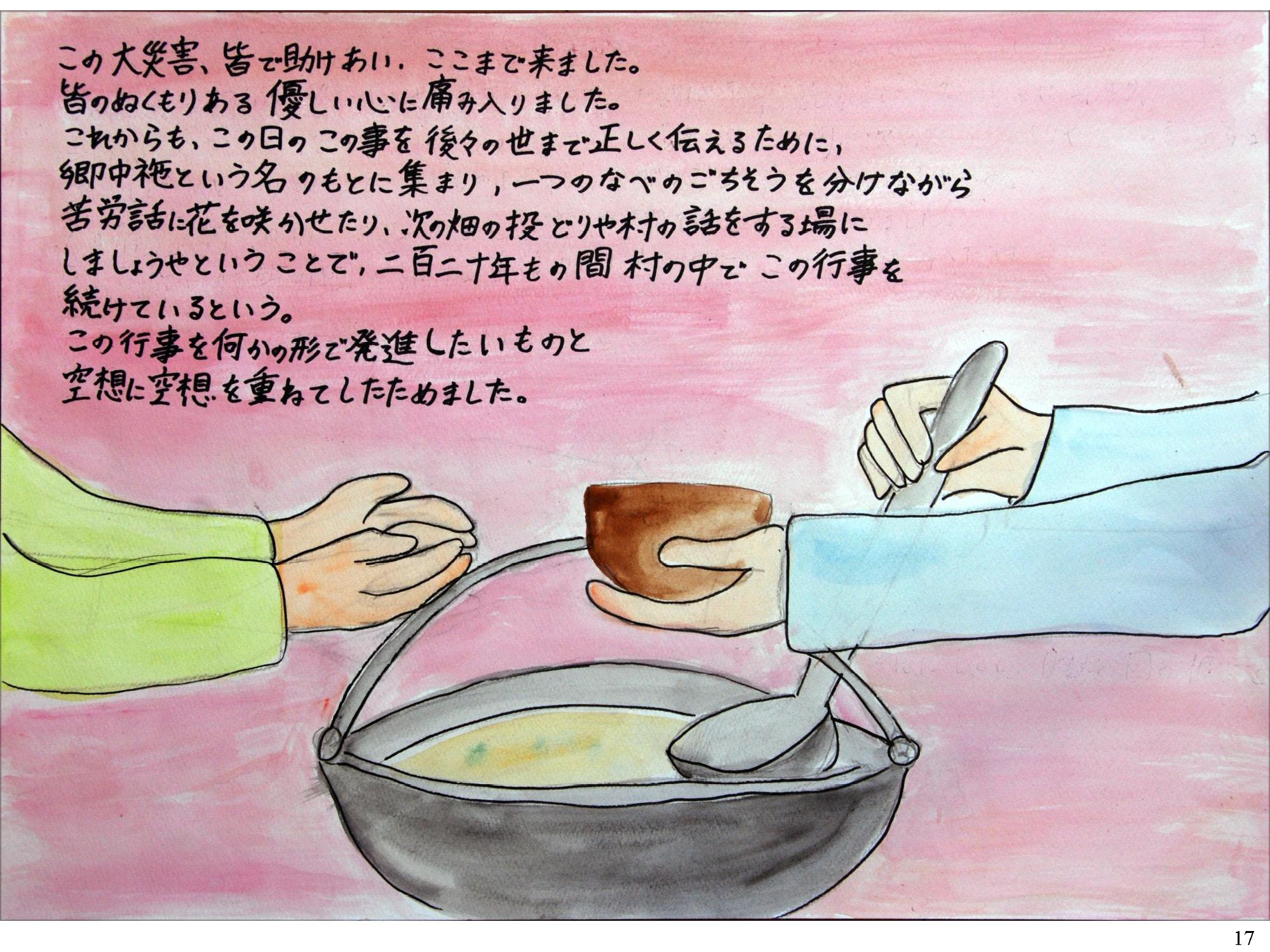 kamisibai-03_ページ_17
