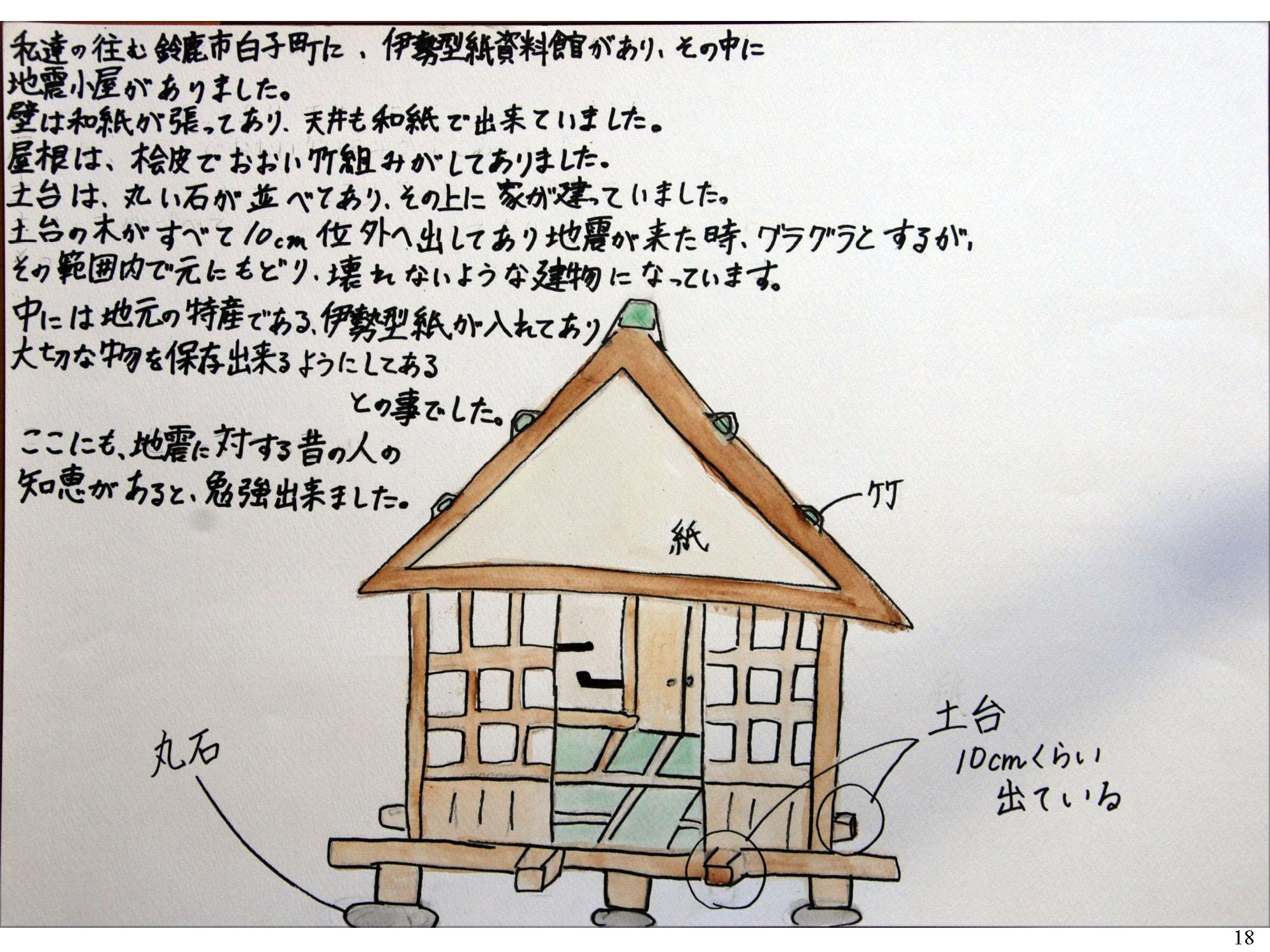 kamisibai-03_ページ_18