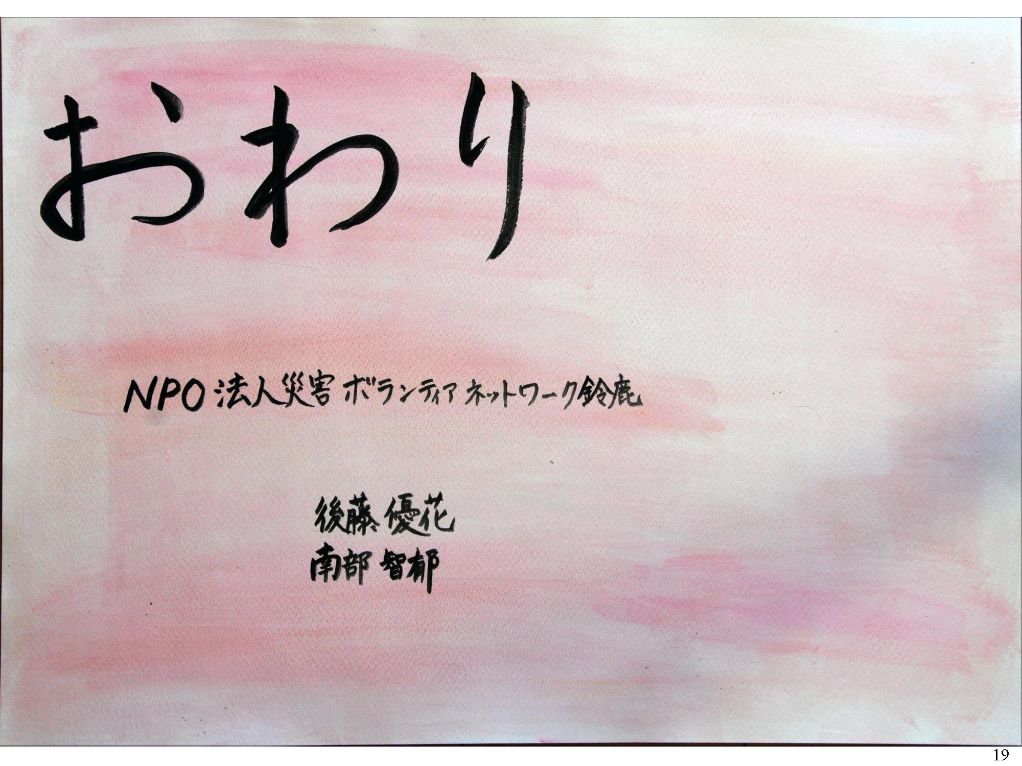 kamisibai-03_ページ_19