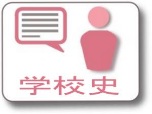 災害史(市史、学校史等)