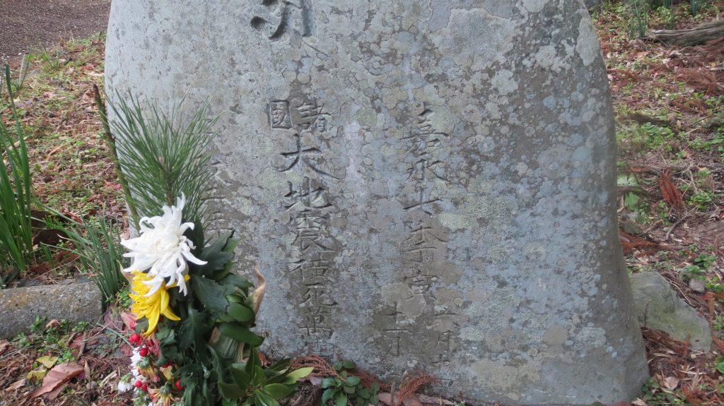 徳蓮寺の鐘楼脇にある「諸国大地震横死万霊供養塔」の碑の拡大写真